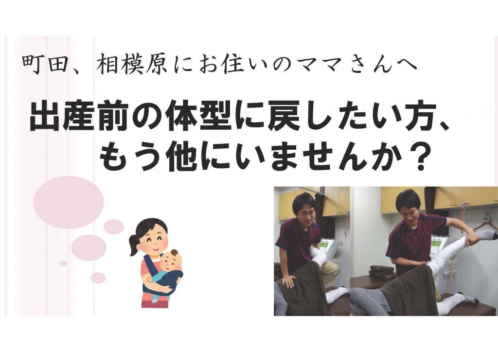 町田、相模原にお住いのママさんへ。出産前の体型に戻したい方もう他にいませんか?