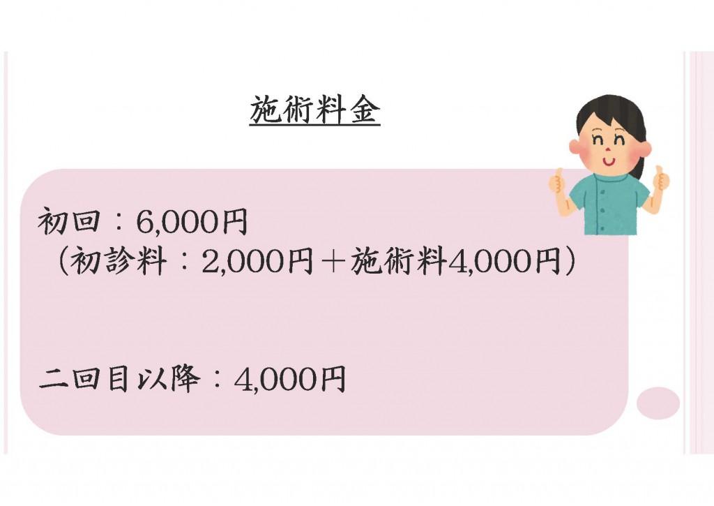 施術料金初回6,000円(初診料2,000円+施術料4,000円)、2回目以降4,000円