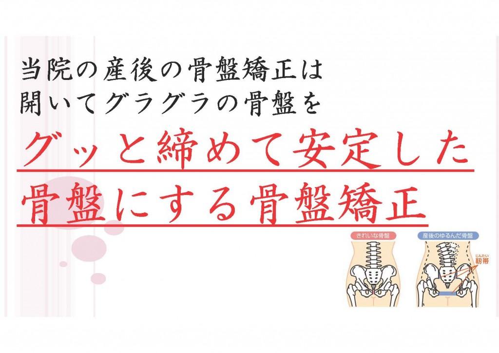 産後骨盤矯正PDF_ページ_04