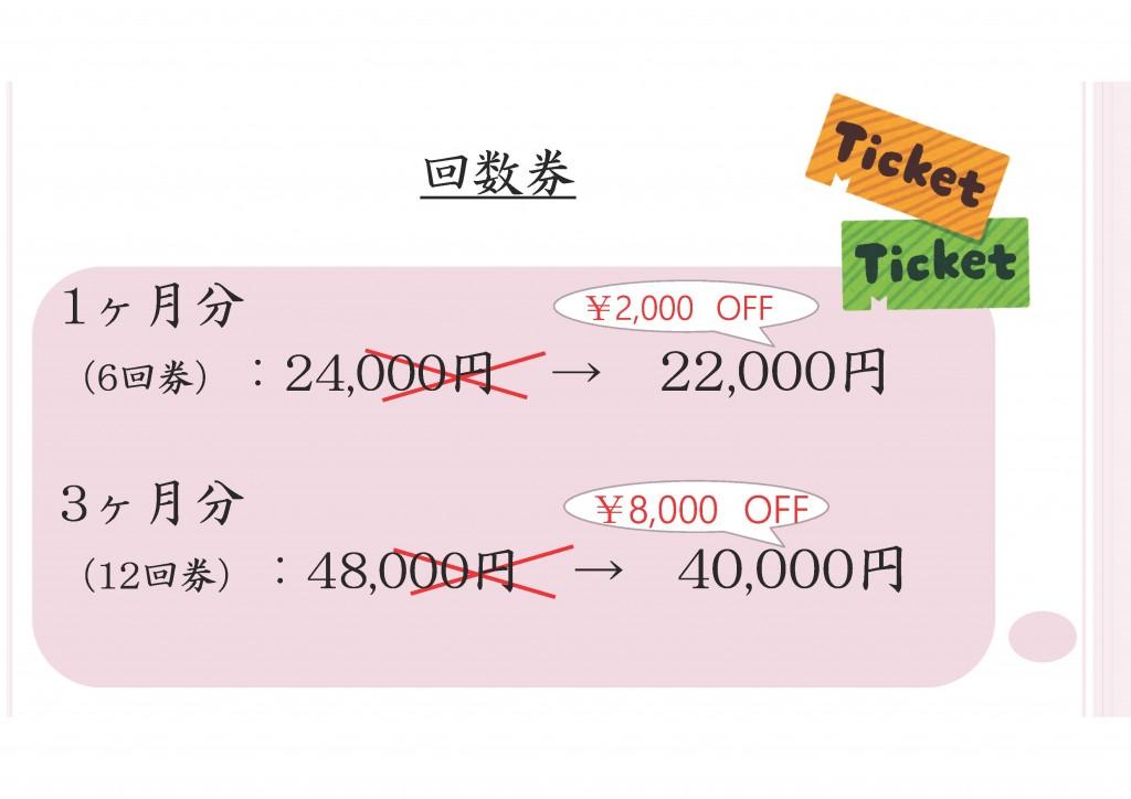 回数券1ヶ月分(6回券)22,000円、3ヶ月分(12回券)40,000円