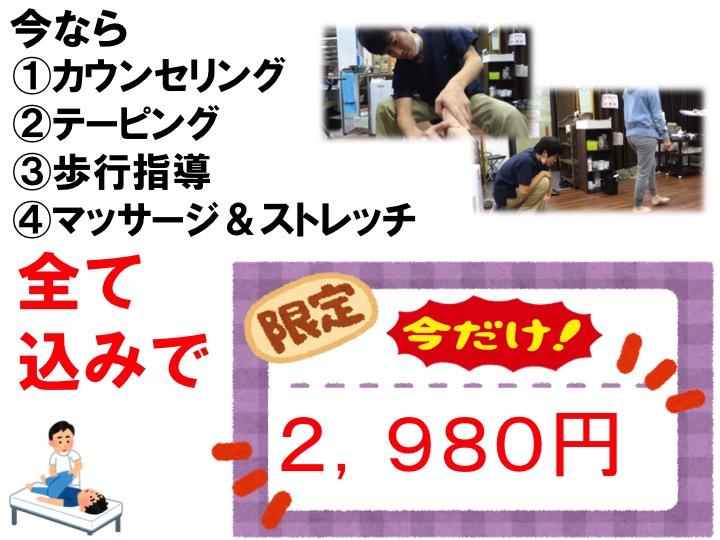 今なら1カウンセリング 2テーピング  3歩行指導  4マッサージ&ストレッチ 全て込みで2,980円