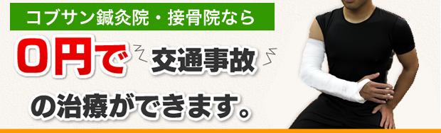 コブサン鍼灸院・接骨院なら交通事故治療が0円でできます