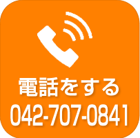 042-707-0841に電話する