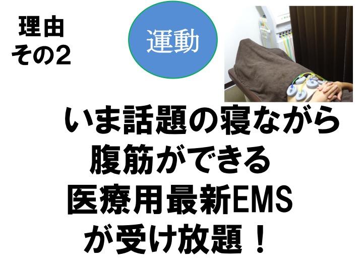 医療用最新EMS受け放題