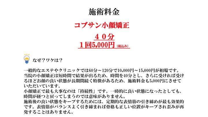 小顔矯正1回40分五千円