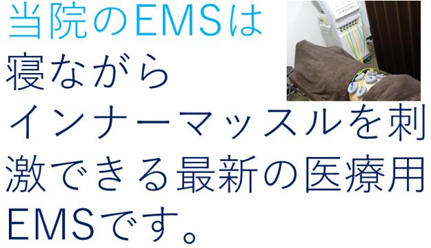 当院のEMSは寝ながらインナーマッスルを刺激できる最新の医療用EMSです