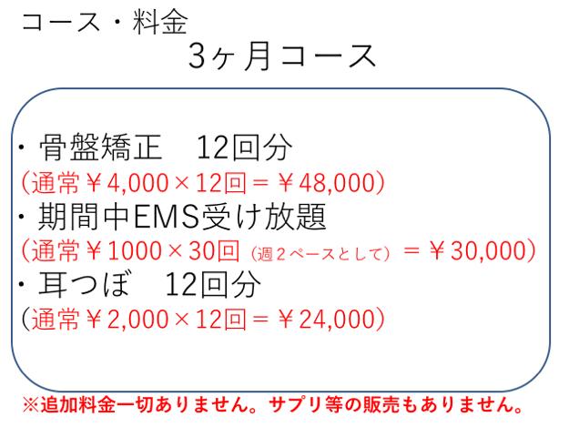 コース・料金3ヶ月コース、骨盤矯正12回48,000円、EMS受け放題30,000円、耳つぼ12回24,000円